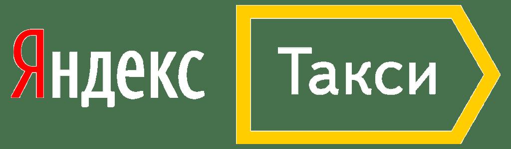 Подключение к Яндекс Такси